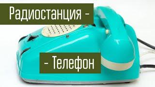 РТС-1 Радио Телефон Сельский. Радиостанция в виде телефона. Сделано в СССР.