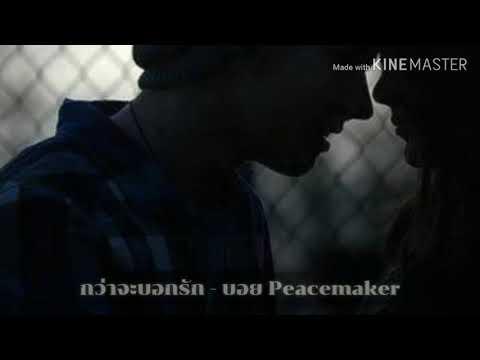 กว่าจะบอกรัก - บอย Peacemaker (Unofficial)