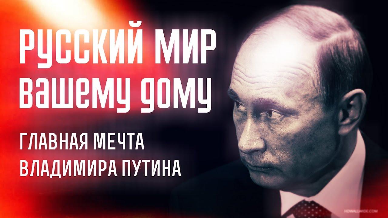 РУССКИЙ МИР ВАШЕМУ ДОМУ! Влажные мечты Владимира Путина - YouTube