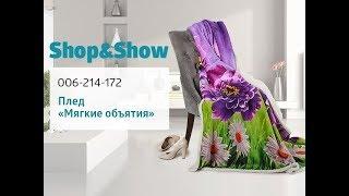 Плед «Мягкие объятия». «Shop and Show» (дом)