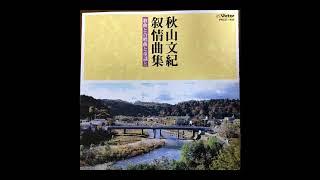 作曲者は秋山文紀です。 CDに含まれる11曲の曲名、作詞者、演奏者は次の...