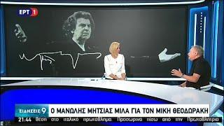 Ο Μανώλης Μητσιάς για τα 95α γενέθλια του Μίκη Θεοδωράκη στις Ειδήσεις της ΕΡΤ (29/7/20)
