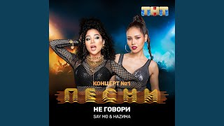 Download Не говори Mp3 and Videos