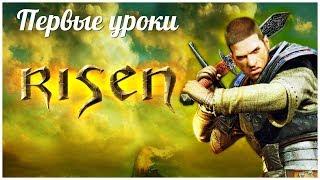 Risen-1  серия 3