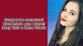 Открываю посылки! Косметика для волос! Sexy Hair и John Frieda - Видео от ValentinaBeauty