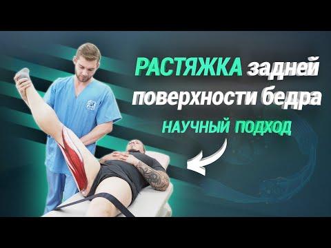 После растяжки болит задняя часть бедра