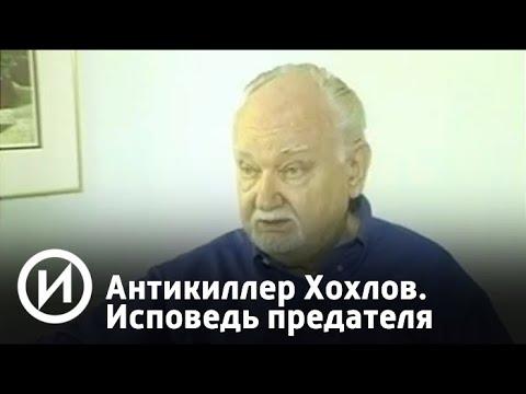 """Антикиллер Хохлов. Исповедь предателя   Телеканал """"История"""""""