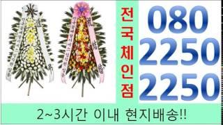 꽃배달예약 O8O-225O-225O (전두리)도계장례식…