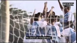 Фильм о детской футбольной команде в Таиланде.  русские субтитры