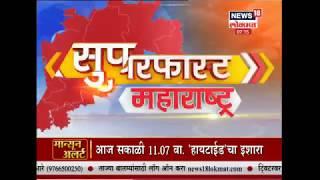 Top Morning Headlines | Superfast Maharashtra | Marathi News | July 1, 2019