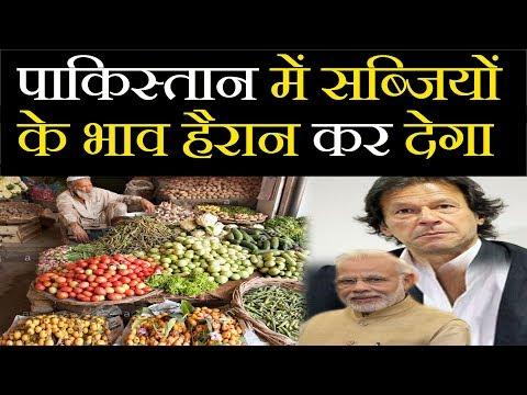 पाकिस्तान का 4200 करोड़ों का कारोबार ठप! सब्जियां हुई ये भाव!