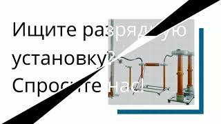 Emctestlab - Электростатический разряд до 300кВ