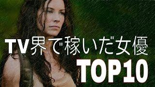 テレビ界で最も稼いだ女優のトップ10発表!