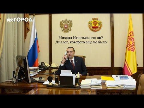 Михаил Игнатьев: кто он? Диалог, которого еще не было