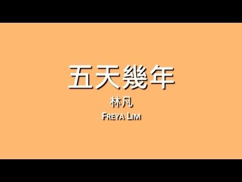 林凡 Freya Lim / 五天幾年【歌詞】