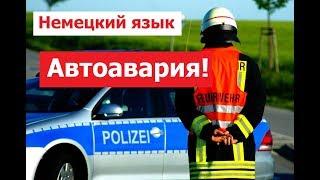 Немецкий язык, бесплатные аудиоуроки, Автоавария, Unfall