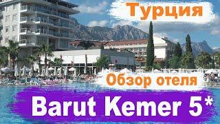 Отдых в Турции Barut Kemer 5 Обзор отеля