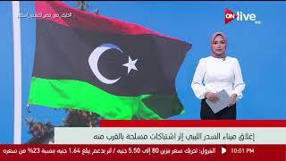 موجز أخبار العاشرة مساءً .. السبت 16 يونيو 2018