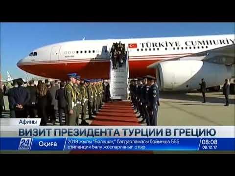 Президент Турции впервые за 65 лет посетил Грецию