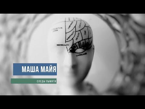 Маша Майя -  следы памяти