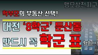 대전 '8학군' 둔산동! 대전에 집구하기…