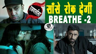Breathe Into the shadows Review | amazon prime video | Abhishek Bachchan | Nithya Menen | Amit Sadh