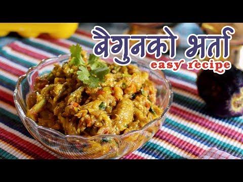 बैगुनको भर्ता   Baigun ko Bharta Recipe in Nepali   Yummy Nepali Kitchen