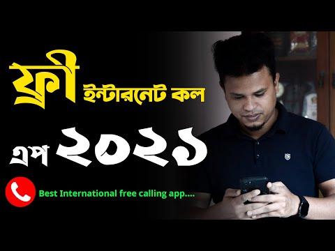 Free international calling app 2021 / free call 2021 / FreeFly881