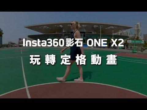 Insta360【ONE X2 / R 玩法教程】玩轉定格動畫