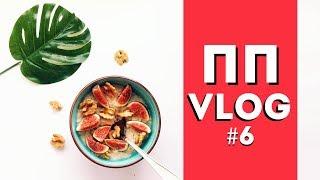 ПП VLOG#6 Что я ем в течение дня? Дневник Правильного Питания🌟Olya Pins