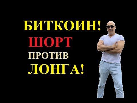 БИТКОИН ! ШОРТ ПРОТИВ ЛОНГА! ОБЗОР 24.10