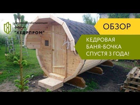 Баня-бочка на дачном участке - производитель Кедрпром!