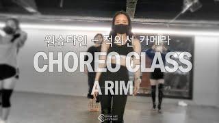 [CHOREO CLASS]원슈타인 - 적외선 카메라  …
