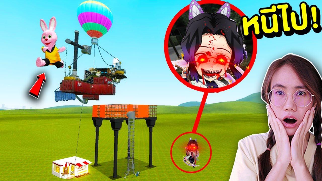 ชิโนบุ Shinobu สุดหลอน VS บ้าน หนีไปให้ไกลที่สุด!! | Mind&Nat