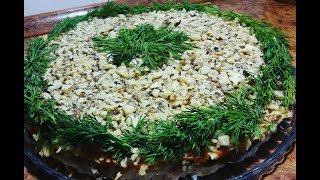 Салат Праздничный. С Грецкими Орехами и Куриным Филе