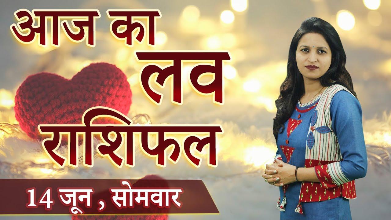 दैनिक लव राशिफल   आज का राशिफल   14 जून   Daily Love Rashifal   Aaj Ka Rashifal   Love Horoscope