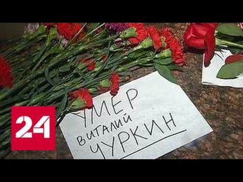 Не стало Виталия Чуркина: соболезнования выразили Путин, генсек ООН, мировые лидеры