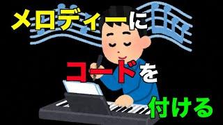 DTM科講師 村瀬恭久の編曲・打ち込みテクニック解説動画!(ブログ連動)