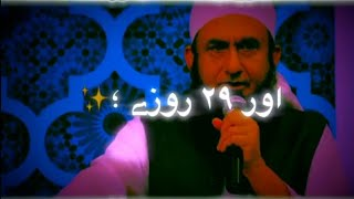 29 Roze Ki Fazilat    Ramzan Special ❣    MOLANA TARIQ JAMEEL QUOTES