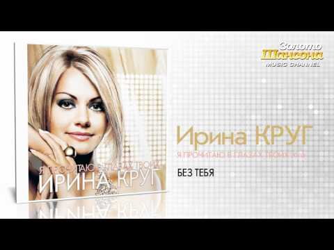 Клип Ирина Круг - Без тебя
