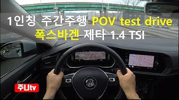 폭스바겐 제타 1.4TSI 1인칭 주간주행, 2021 Volkwagen Jetta 1.4TSI POV test drive