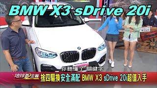 BMW X3 sDrive 20i 捨四驅換安全滿配 超值入手 賞車 地球黃金線 20191001