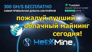 HelixxMine - добыча альткоинов! + 300GH/s БЕСПЛАТНО!