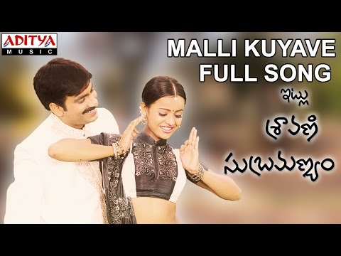 Malli Kuyave Full Song II  Itlu Sharavani Subrahmanyam Movie II Ravi Teja, Tanurai