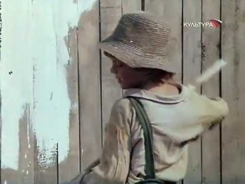Мотивация.  Фильм «Приключения Тома Сойера и Гекльберри Финна»