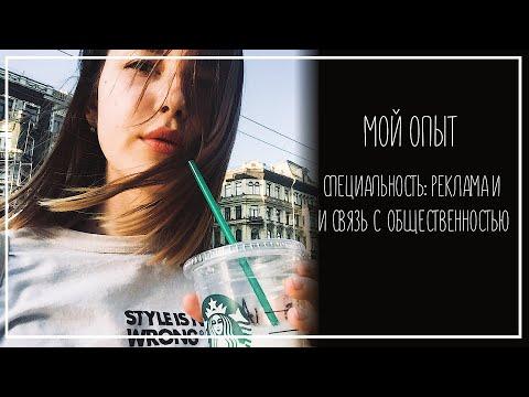 ЧЕМУ ОБУЧАЮТ НА РЕКЛАМЕ? Мой Опыт || Alyona Burdina