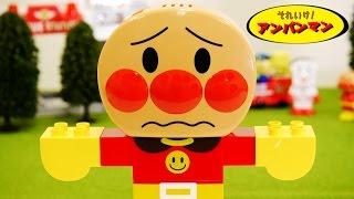 アンパンマンおもちゃアニメ おしゃべりブロックdeあそぼう! 歌 映画 テレビ Anpanman Toys Block Labo thumbnail