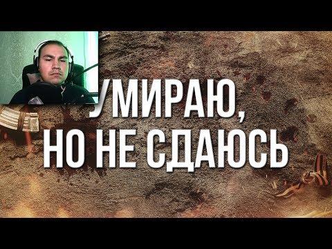 Артём Гришанов - Умираю, но не сдаюсь (Реакция от TD TV)