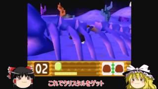 【ゆっくり実況】星のカービィ64をHP1縛りで全クリ Part.3 thumbnail