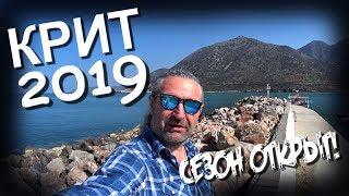 Греция Крит БАЛИ 2019  Отель BELLA CASA начинаем новый сезон!